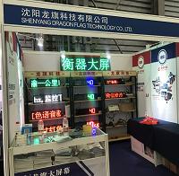 2019年上海衡器展