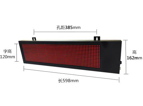 5寸LED汉显屏