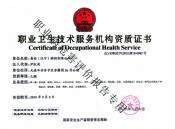 职业卫生技术服务机构资质证
