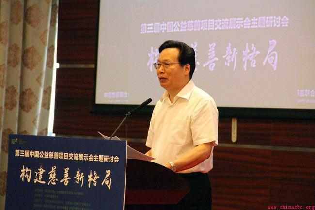 第三届中国公益慈善项目交流展示会在深圳召开
