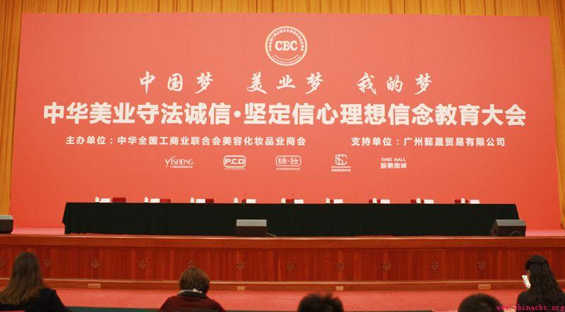 """2016""""中国梦·美业梦·我的梦"""" 守法诚信、坚定信心理想信念教育大会成功召开"""