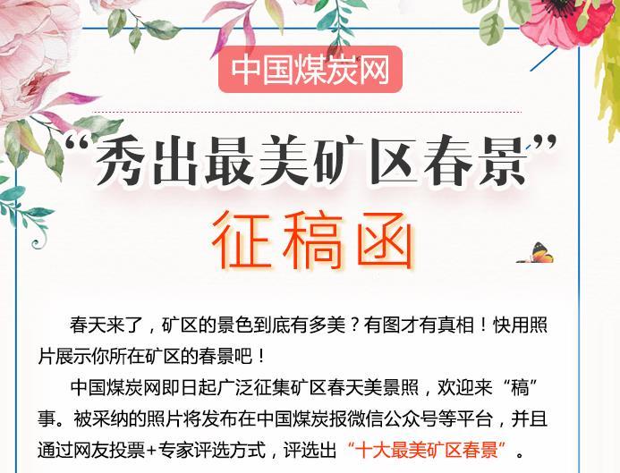 """中国煤炭网""""秀出最美矿区春景""""征稿函"""