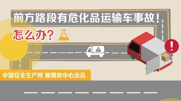 前方路段有危化品运输车事故!怎么办?
