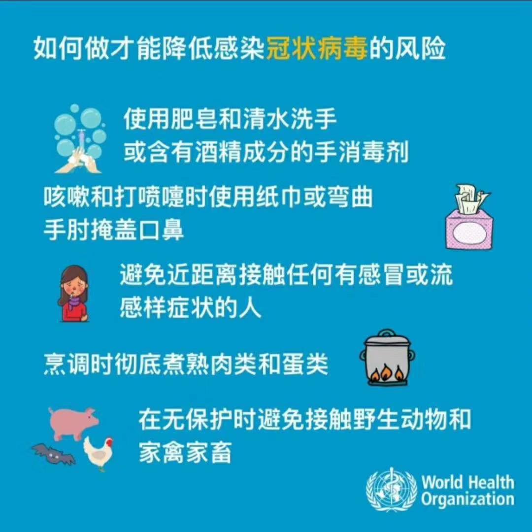 如何做才能降低感染冠状病毒的风险