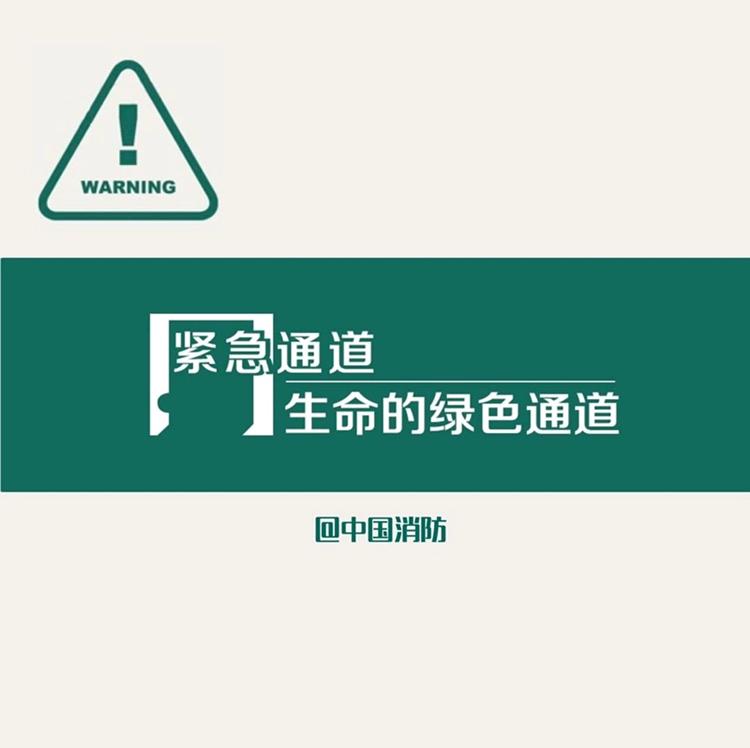 紧急通道!生命的绿色通道
