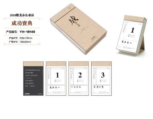 商务台历定制LOGO