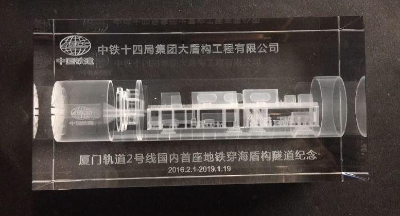 水晶內雕定做-國內首座地鐵穿海盾構紀念