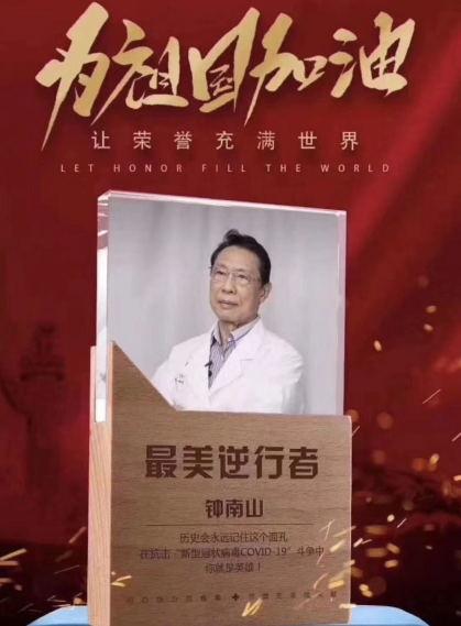 水晶奖牌-最美逆行者钟南山