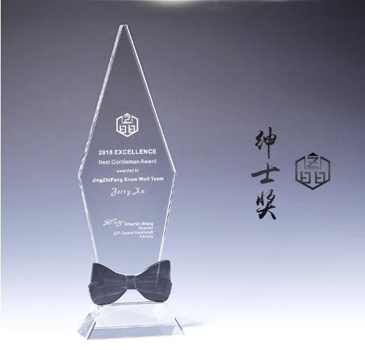 上海水晶奖杯制作-绅士奖