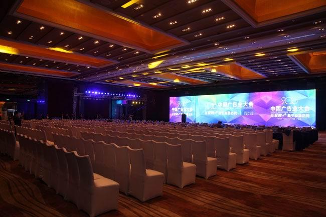 中国广告业高峰论坛会