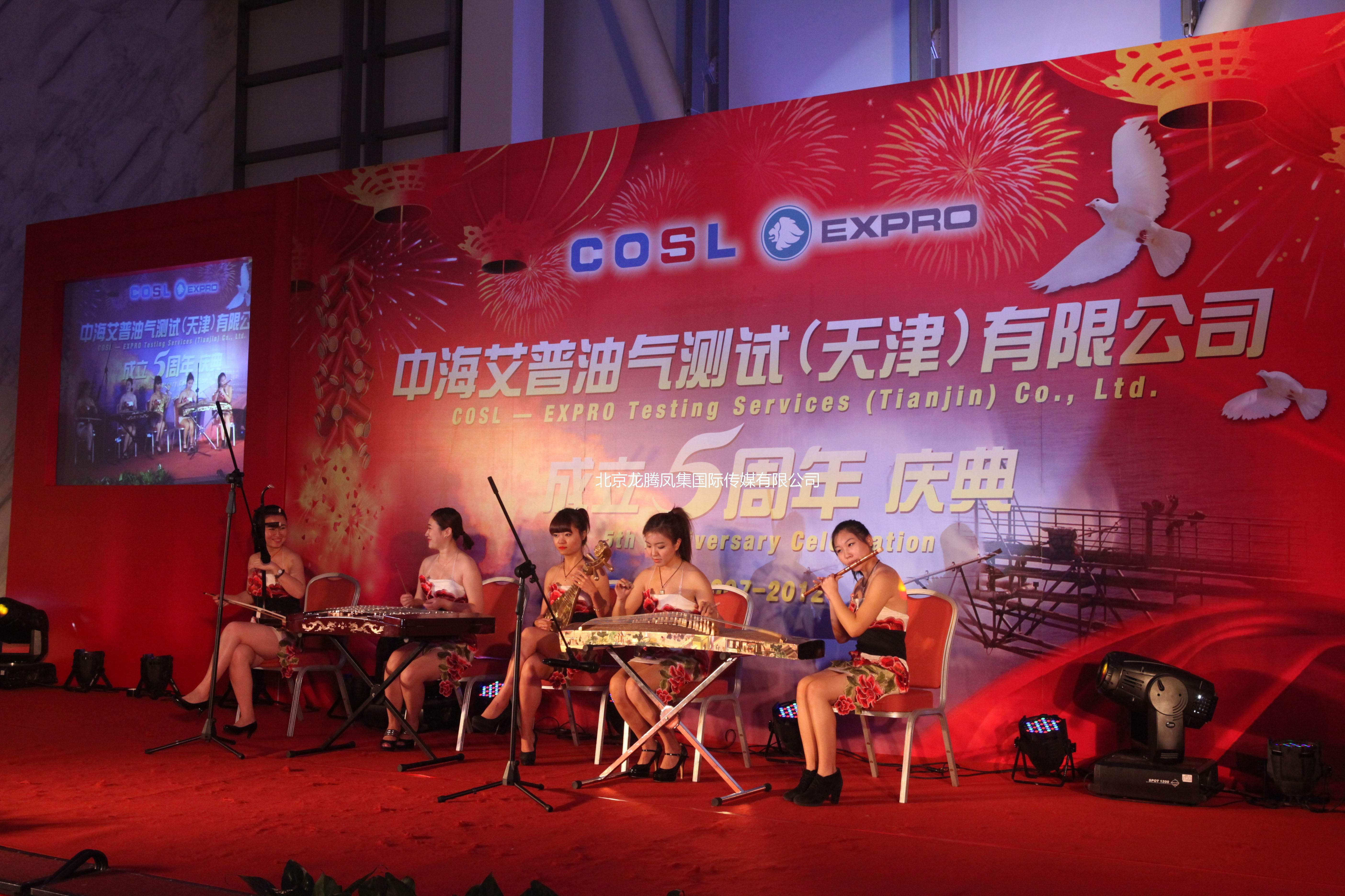 中海艾普周年庆典晚会