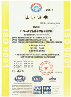 立体停车认证证书
