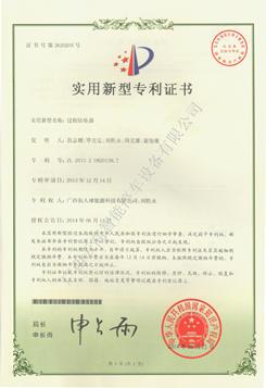 停车专利证书