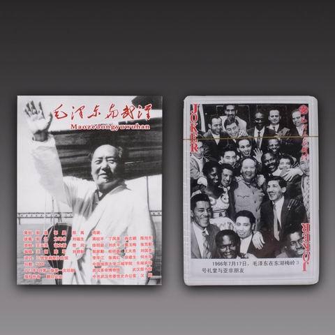 扑克牌(毛泽东与武汉)