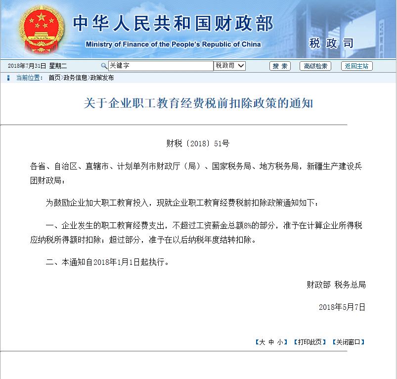 中国财政部关于亚博体育下载网址职工教育经费税前扣除政策的通知
