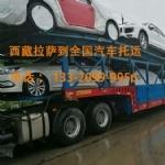 小轎車托運成都到西藏多少錢