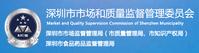 深圳市市场监督管理局(市质量监督局、市知识产权局),深圳市食品药品监督管理局