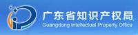 广东省知识产权局