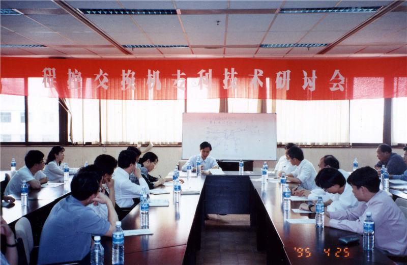 一九九五年举办程控交换机技术研讨会