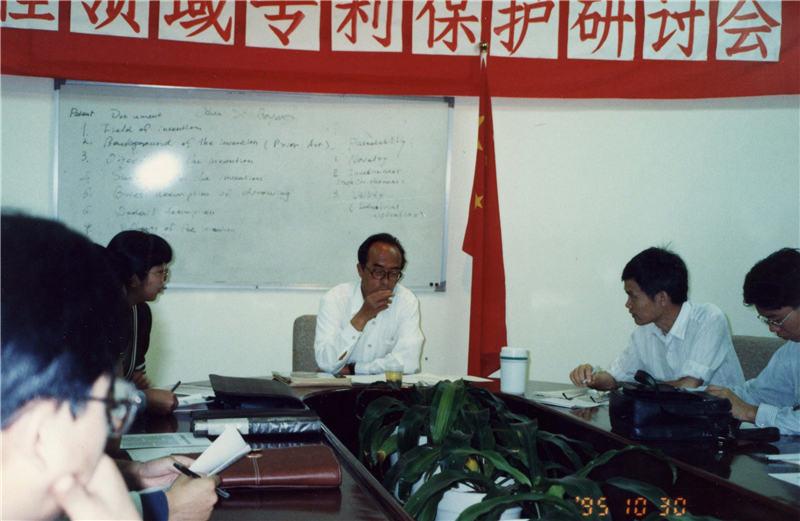 一九九五年举办生物工程专利保护研讨会