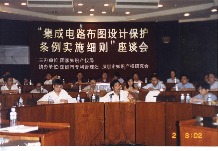 二OO一年举办集成电路布图设计保护条例实施细则座谈会