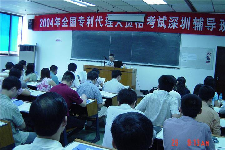 二OO四年全国专利代理人资格考试深圳辅导班