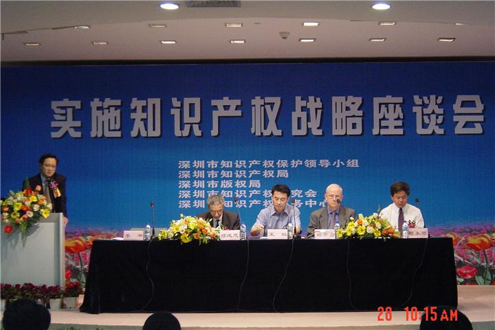 """42.2""""知识产权战略座谈会""""主席台"""