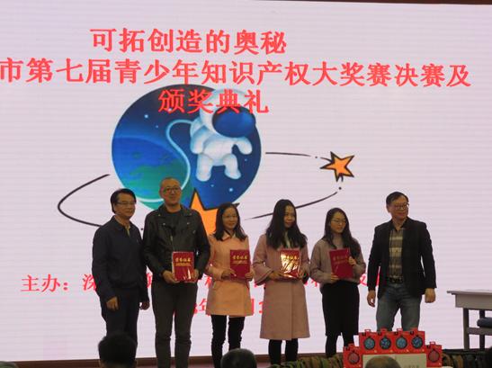 深圳市第七届青少年知识产权大奖赛圆满落下帷幕