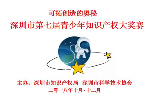 深圳市第七届青少年知识产权大奖赛正式启动