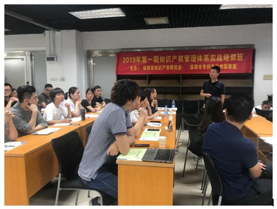 2019年第一期知识产权管理体系实战培训顺利举办