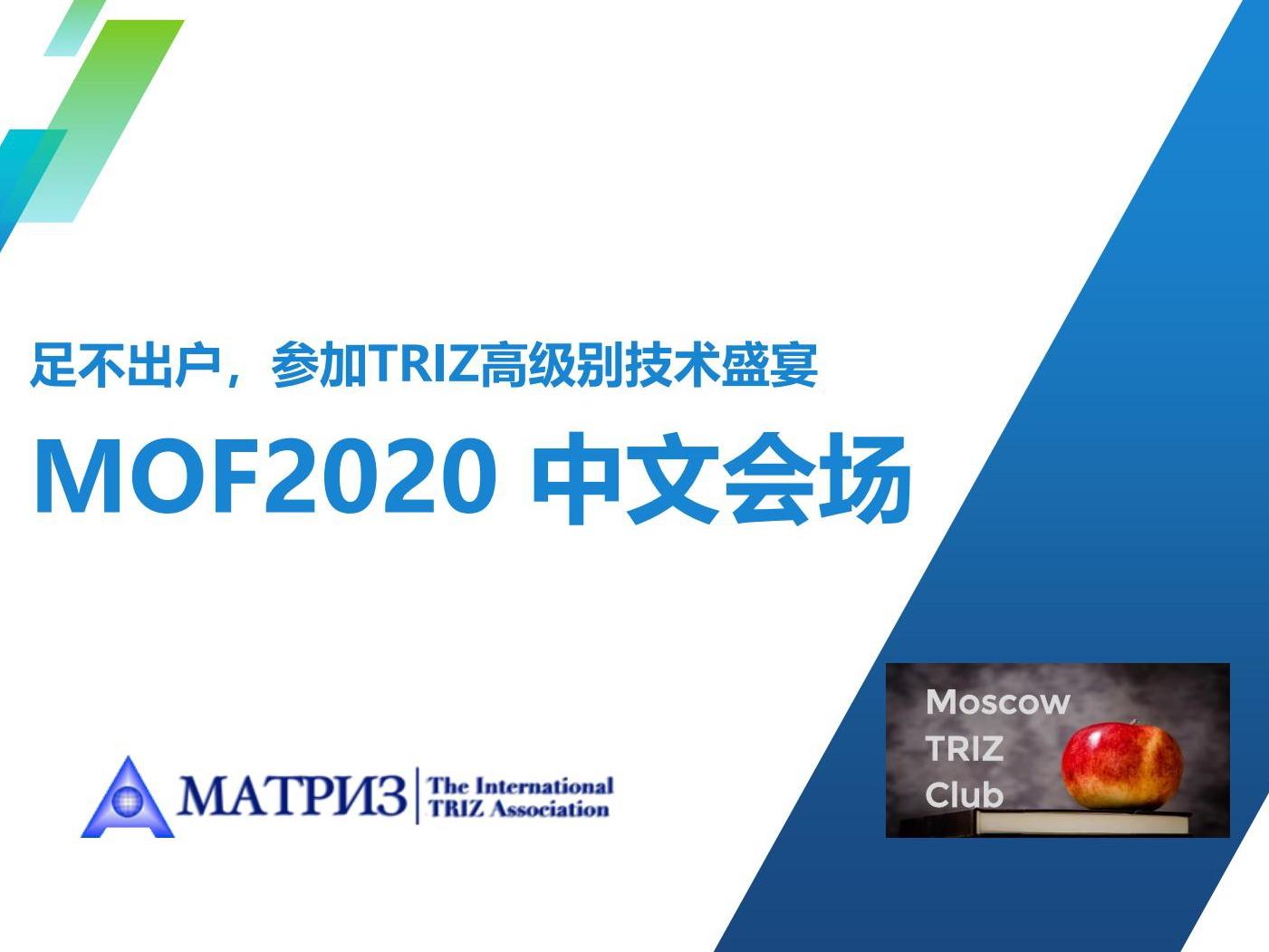 MOF2020 主题与价值:TRIZ界第一次线上盛宴