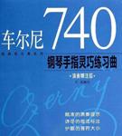740练习曲