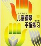 李斐岚手指