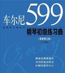 599练习曲