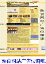 中国熟食网广告位