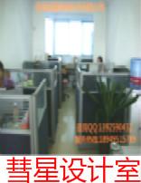 彗星公司设计室