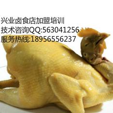 民间盐水鸡加盟卤菜店
