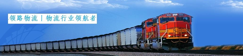 什邡物流公司_什邡领路物流有限公司是一家在什邡地区的现代化,专业化物流运输公司