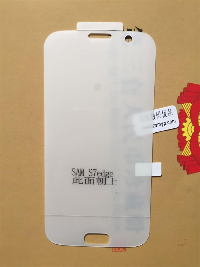 三星SAMs7edge全屏覆盖手机贴膜水凝膜