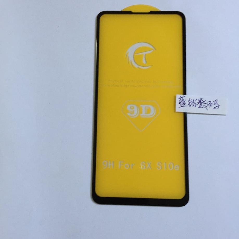 三星S10E全屏大弧满屏9D二强丝印钢化玻璃屏幕保护防爆膜
