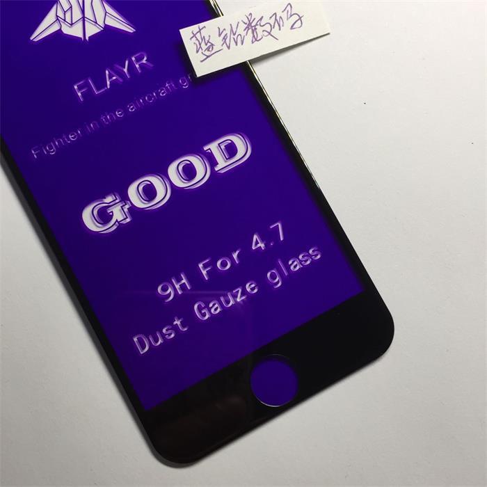 苹果iPhone6/4.7全屏大弧满屏高清冷雕带防尘网钢化膜