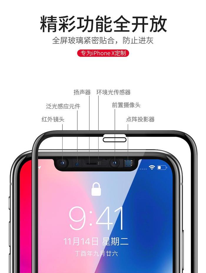 【品名】苹果iPhoneX/XS/5.8全屏大弧满屏高清冷雕带防尘网手机贴膜钢化膜 iPhoneX/XS/5.8钢化膜 全覆盖曲线保护 苹果iPhoneX/XS/5.8钢化膜 iPhoneX/XS/5.8贴膜 (iPhoneX/XS/5.8曲面膜 )