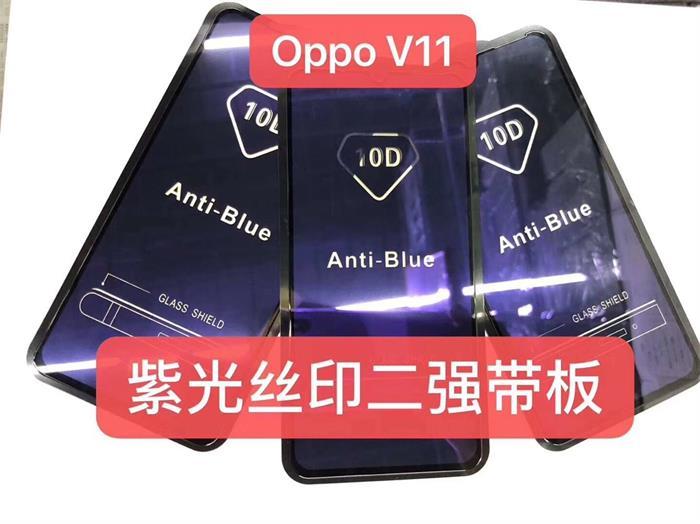 OPPO V11磨砂紫光全屏大弧满屏10D二强丝印手机贴膜钢化玻璃屏幕防爆保护膜