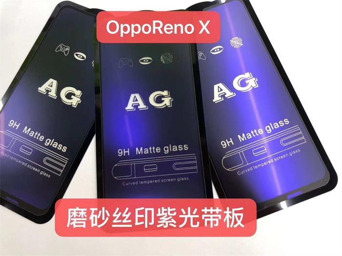 OPPO RENO X磨砂紫光全屏大弧满屏10D二强丝印手机贴膜钢化玻璃屏幕防爆保护膜