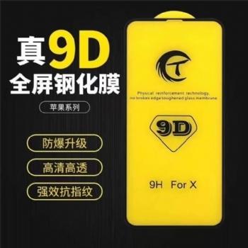 二强丝印工艺手机贴膜