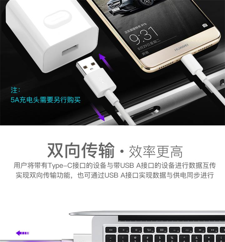 华为原装5A超级快充Type-C数据线Mate20 10 9 Pro正品P30 P20 P10荣耀V20 V10手机Plus插头SuperCharge充电线
