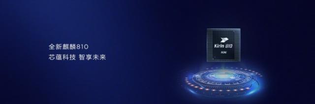 华为麒麟 810芯片诞生,将会在华为Nova 5上使用