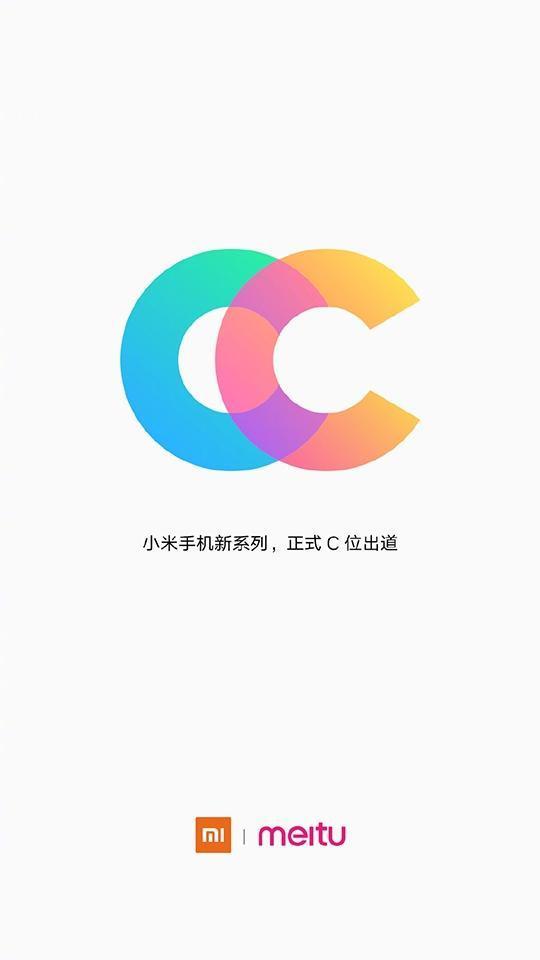 小米 CC 新登场,美颜手机要回来啦