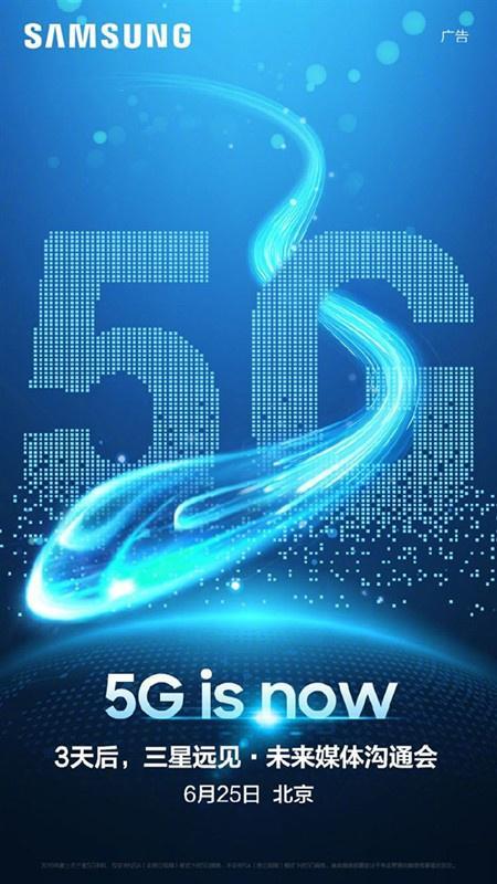 "5G版三星Galaxy S10要来了?将于6月25日在北京召开""三星远见 未来媒体沟通会"""