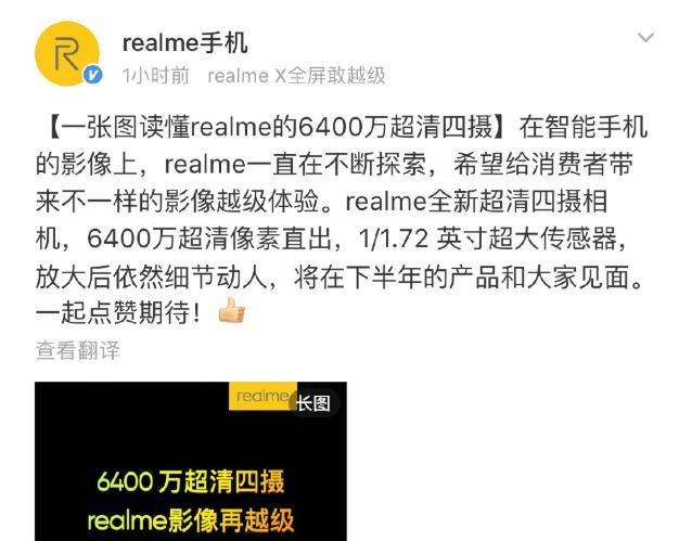 OPPO子品牌高管:Realme将首发6400万像素摄像头